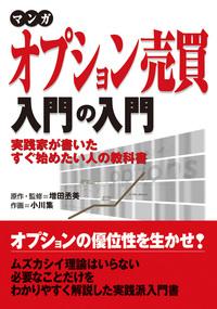 マンガ オプション売買入門の入門-電子書籍