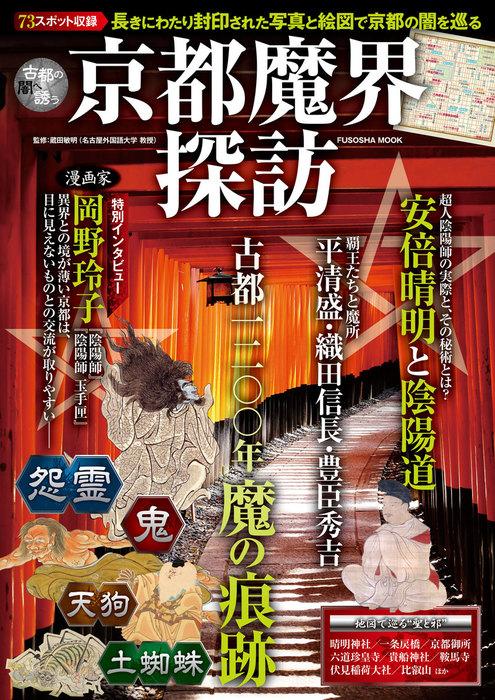 京都魔界探訪拡大写真