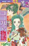 ヨコハマ物語(1)-電子書籍