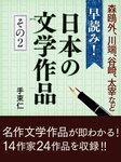 早読み!日本の文学作品 その2-電子書籍