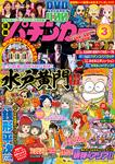漫画パチンカー 2017年03月号-電子書籍