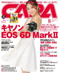 CAPA2017年8月号