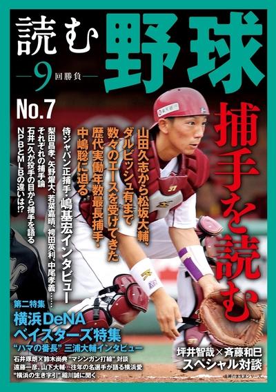 読む野球-9回勝負-No.7-電子書籍