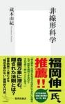 非線形科学-電子書籍