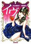 イヴ 恋を科学する麗しき女神1-電子書籍