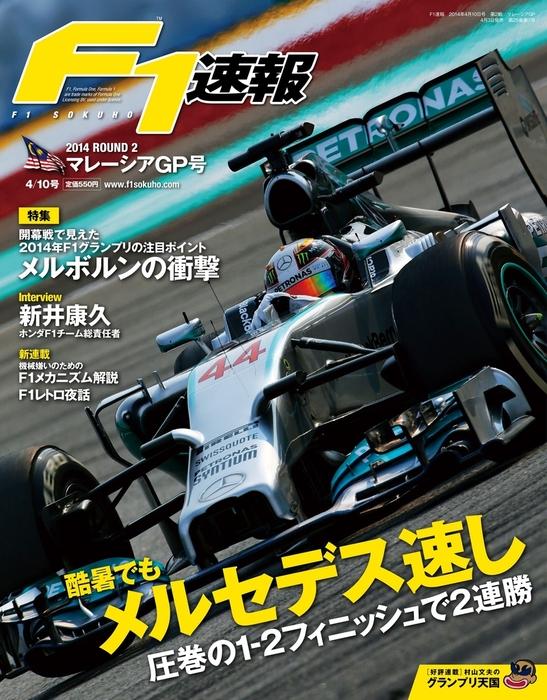 F1速報 2014 Rd02 マレーシアGP号-電子書籍-拡大画像
