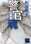 警官魂 反撃篇-電子書籍