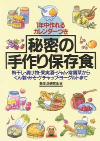 秘密の手作り保存食-電子書籍