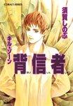 キル・ゾーン16 背信者-電子書籍