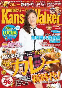 KansaiWalker関西ウォーカー 2014 No.16