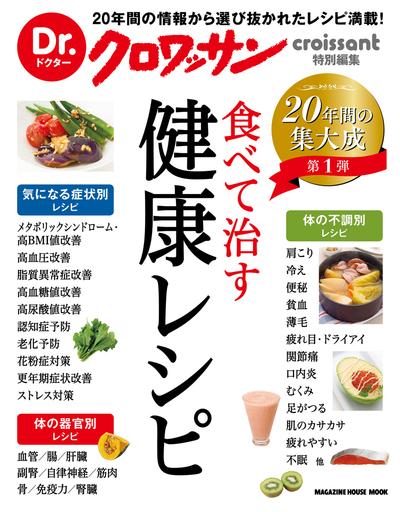 Dr.クロワッサン 食べて治す健康レシピ-電子書籍