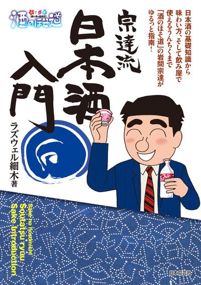 酒のほそ道宗達流日本酒入門-電子書籍
