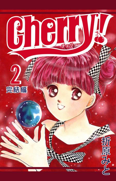 Cherry! 2拡大写真