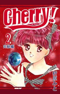 Cherry! 2-電子書籍