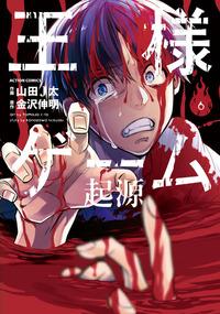 王様ゲーム 起源 / 6-電子書籍