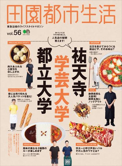 田園都市生活 vol.56-電子書籍