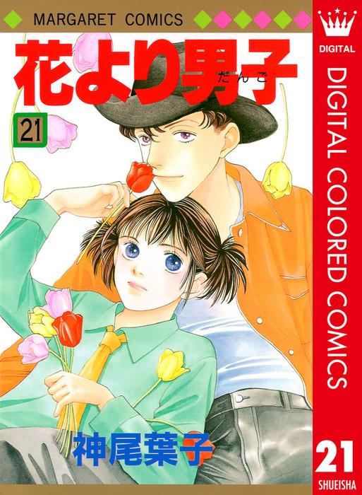 花より男子 カラー版 21-電子書籍-拡大画像