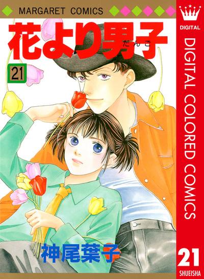 花より男子 カラー版 21-電子書籍
