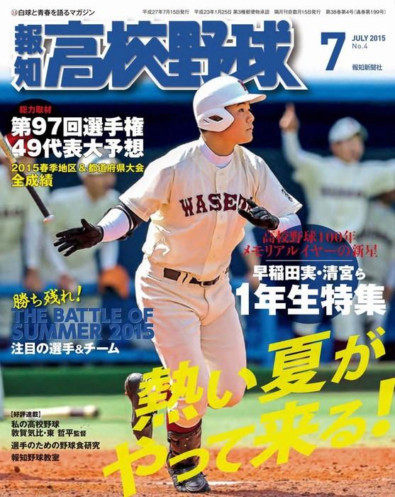 報知高校野球2015年7月号拡大写真