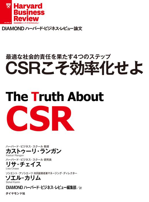CSRこそ効率化せよ拡大写真
