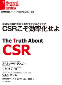 CSRこそ効率化せよ