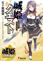 城姫クエスト(電撃文庫)