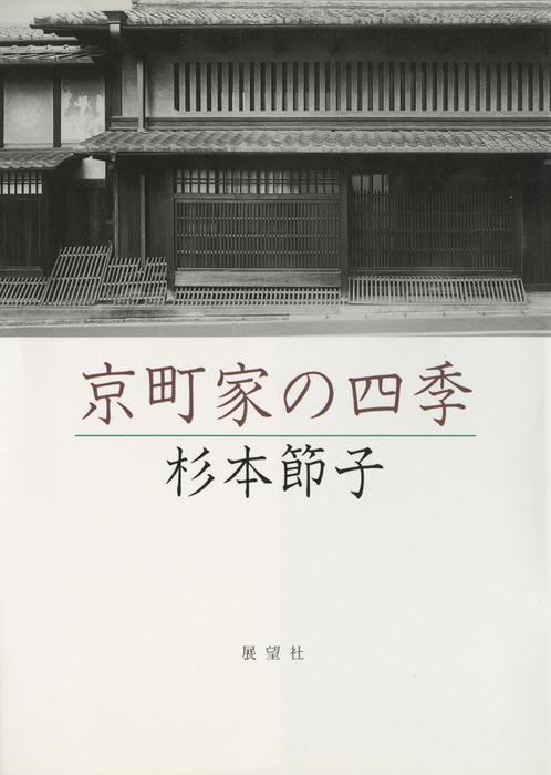 京町家の四季拡大写真