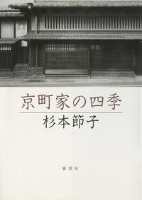 京町家の四季-電子書籍