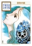 空気の底 手塚治虫文庫全集-電子書籍