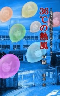 36℃の熱風 ~発達障害の僕の青春メモリーズ~ 中編-電子書籍