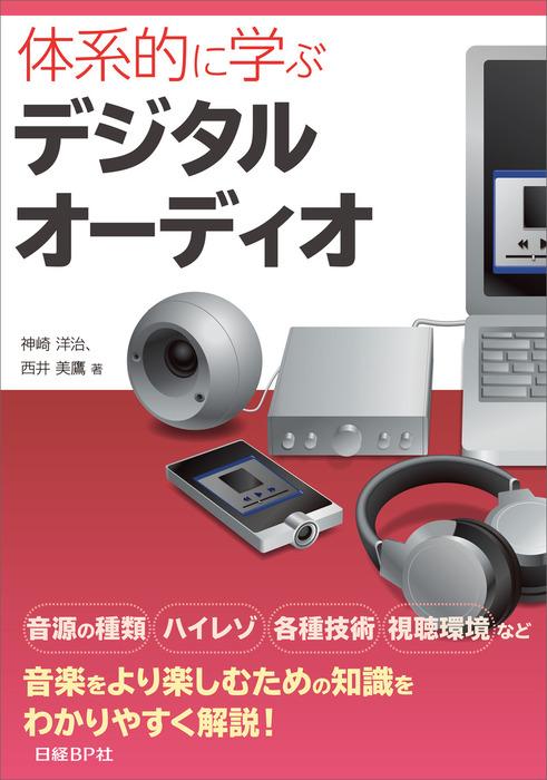 体系的に学ぶデジタルオーディオ-電子書籍-拡大画像