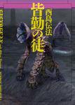 皆勤の徒【創元SF文庫版】-電子書籍