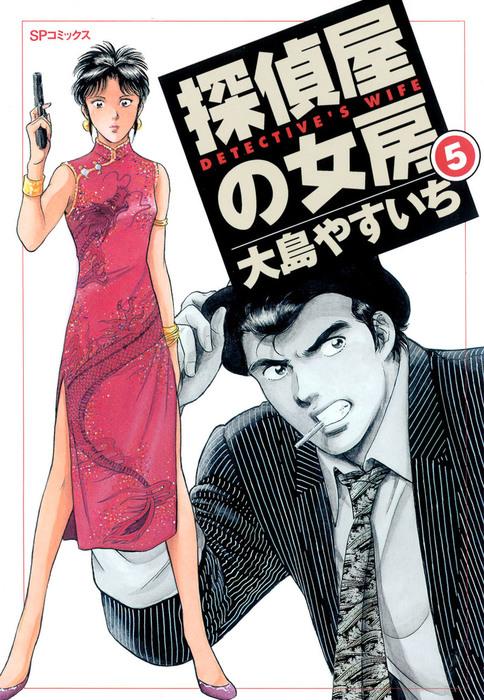 探偵屋の女房 (5)-電子書籍-拡大画像