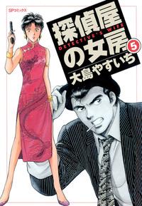 探偵屋の女房 (5)-電子書籍
