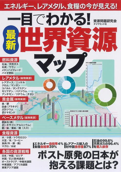 最新 世界資源マップ-電子書籍-拡大画像