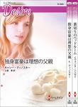 ハーレクイン・ディザイアセット14-電子書籍