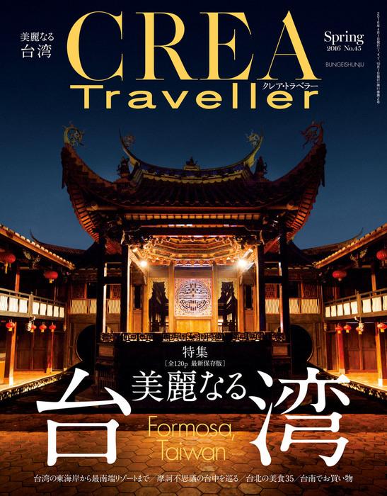 CREA Traveller 2016 Spring NO.45-電子書籍-拡大画像