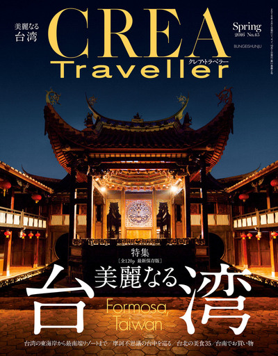 CREA Traveller 2016 Spring NO.45-電子書籍