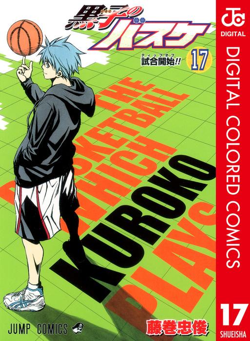 黒子のバスケ カラー版 17-電子書籍-拡大画像