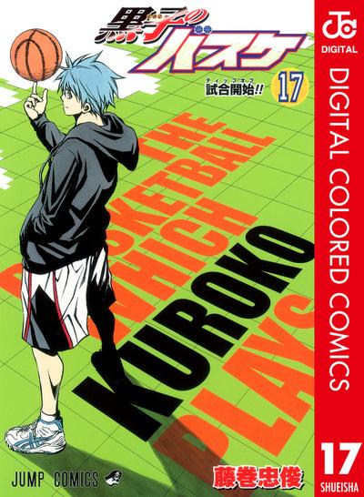 黒子のバスケ カラー版 17-電子書籍