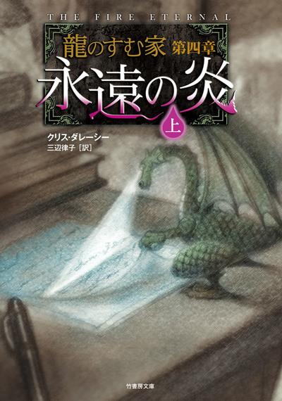 龍のすむ家 第四章 永遠の炎 上-電子書籍