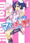 マイぼーる! 1巻-電子書籍