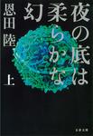 夜の底は柔らかな幻(上)-電子書籍