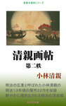 清親画帖 第二帙-電子書籍