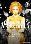 虐殺器官 (2)-電子書籍