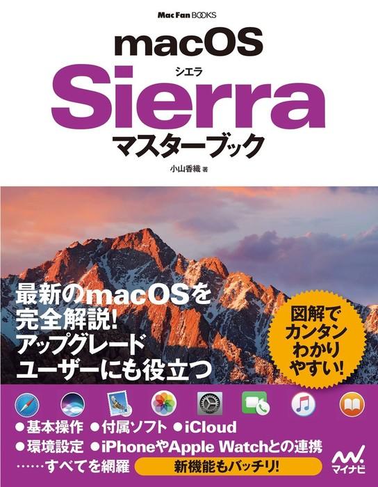 macOS Sierraマスターブック拡大写真