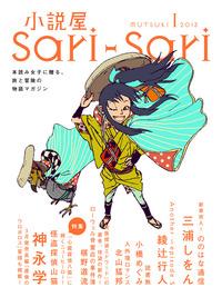 小説屋sari-sari 2013年1月号 怪盗探偵山猫特集号