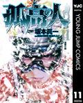 孤高の人 11-電子書籍