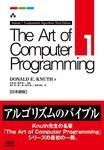 The Art of Computer Programming Volume 1 Fundamental Algorithms Third Edition 日本語版-電子書籍