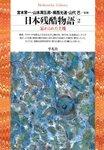 日本残酷物語 2-電子書籍